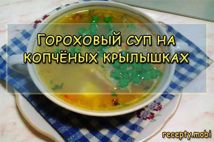 Гороховый суп на копчёных крылышках