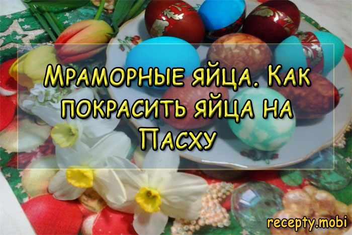 Мраморные яйца. Как покрасить яйца на Пасху